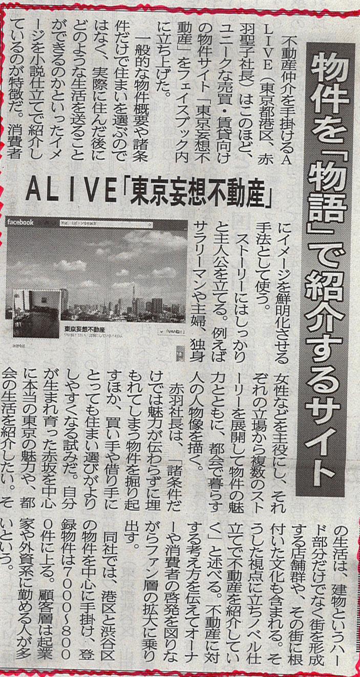 20120827週間住宅新聞社さんで「東京妄想不動産」が掲載されました!