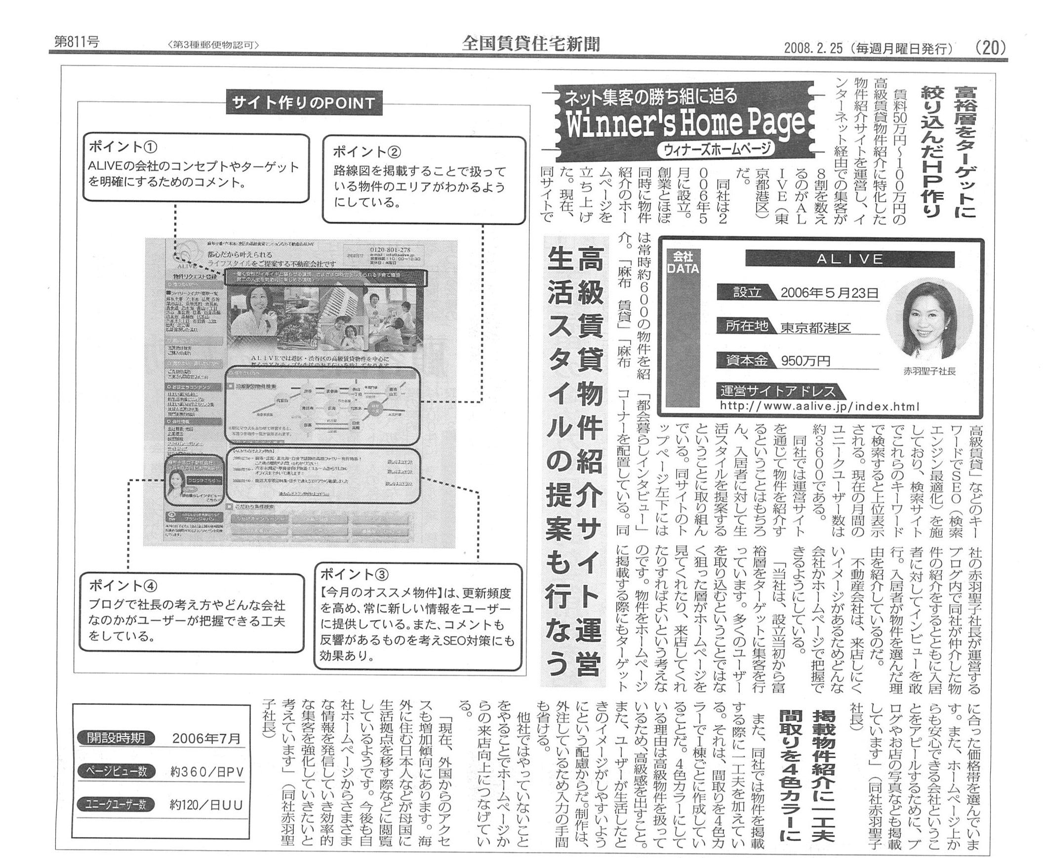 20080205弊社のWEB集客の方法が全国賃貸新聞社さんで掲載されました!