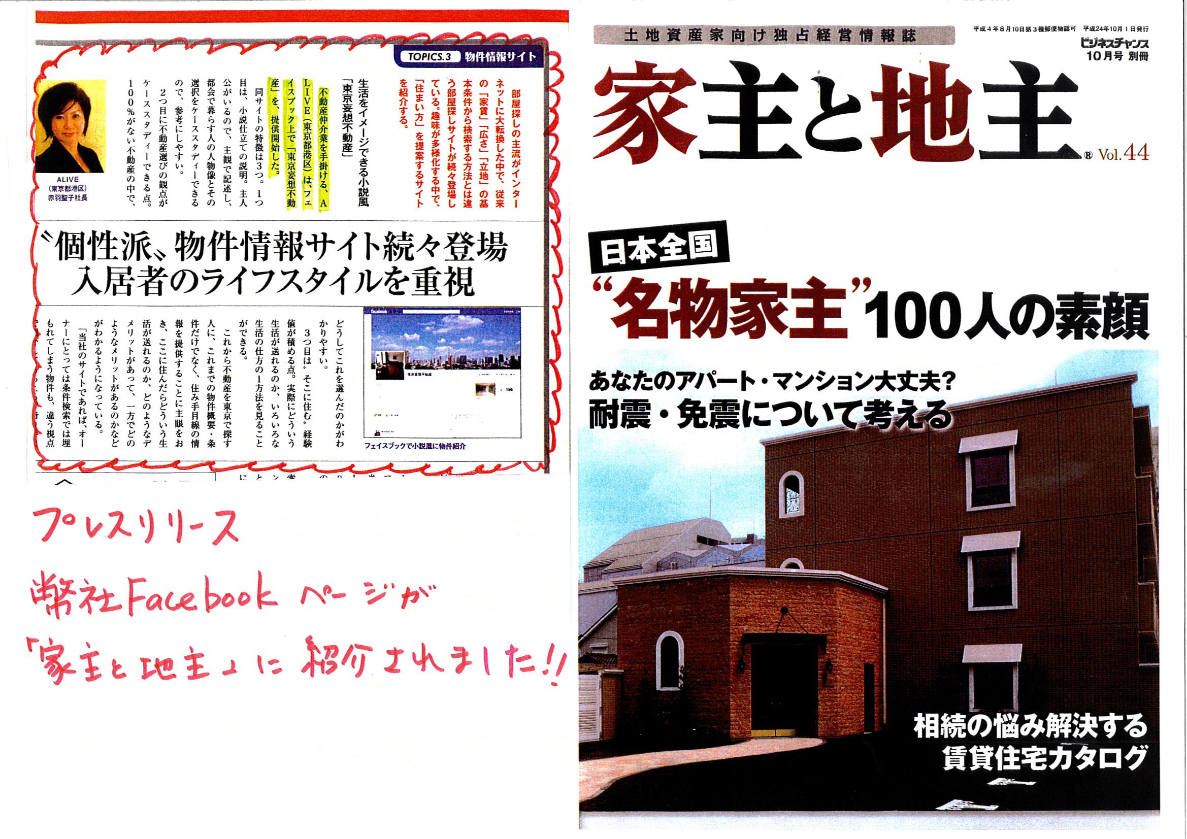 201210雑誌「地主と家主」さんに「東京妄想不動産」が掲載されました!