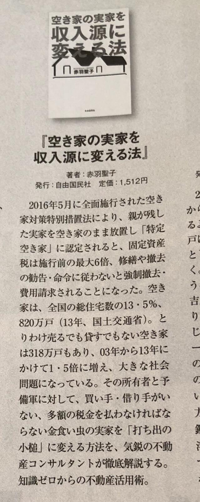 2018年9月号 経済界で書評を載せていただきました。