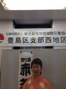 2017年3月7日 東京都宅地建物取引業協会豊島区西地区