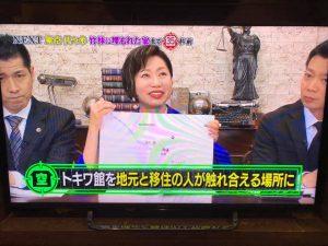 20190217 TV朝日「解決!空家バスターズ」に不動産活用コンサルとして、出演しました!!